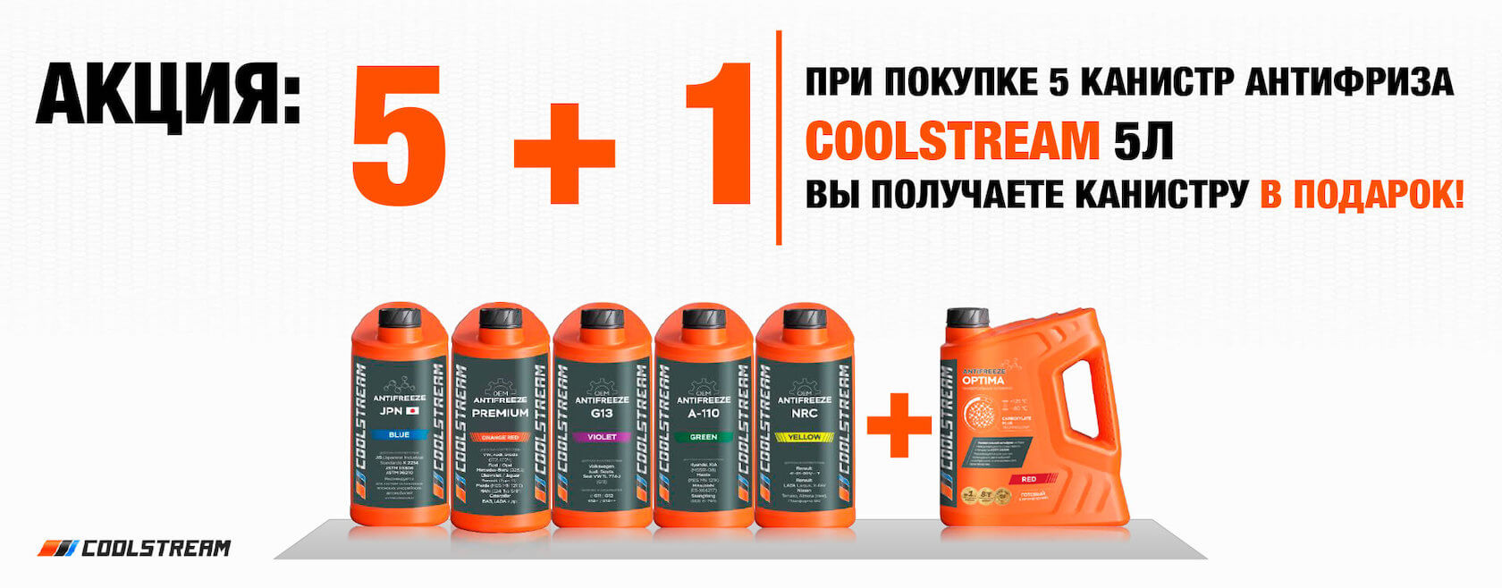 Coolstream site